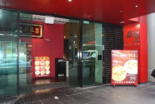 Crystal Jade Chinese Restaurant Melbourne