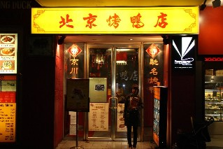 Dahu Peking Duck Restaurant Melbourne