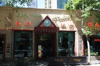 Dragon Boat Palace Yum Cha Restaurant Melbourne