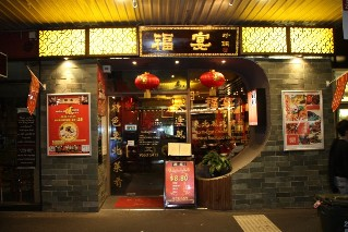 Fortune Banquest Chinese Restaurant Melbourne