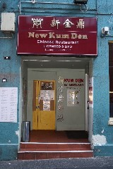 New Kum Den Yum Cha Restaurant Melbourne