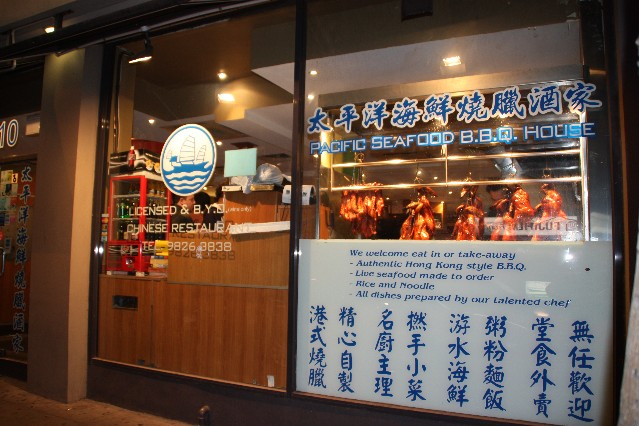 Pacific Seafood BBQ House Chinese Restaurant South Yarra